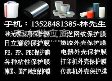 PP磨砂保护膜耐高温保护膜