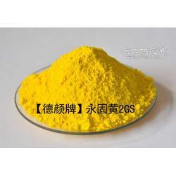 粉末涂料用有机颜料黄14 永固黄2GS 聚氨酯用黄颜料图片