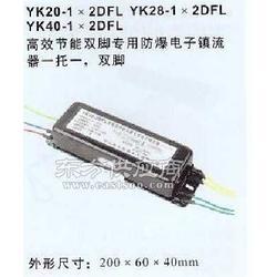 YK20-1DFL防爆电子镇流器YK20-1DFL图片