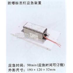 防爆标志灯应急电源装置应急时间参数尺寸图片
