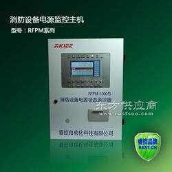 RFPM系列消防设备电源监控主机图片