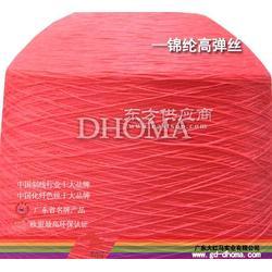 大红马生产纱线70D/2锦纶高弹丝缝边用图片