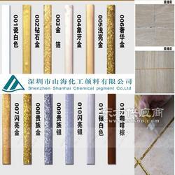 地砖地板勾缝填缝专用珠光粉闪亮金贵族金镏金图片