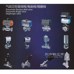 气动卫生级球阀角座阀隔膜阀图片