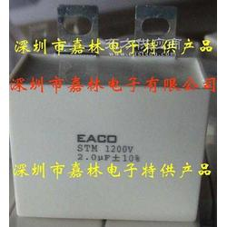 EACO电容STF-2000-0.22图片