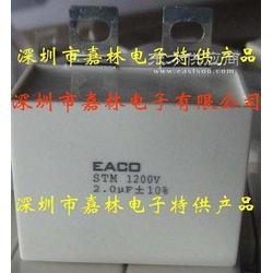EACO吸收电容STM-1700-2.2uF图片
