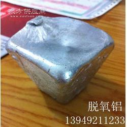 脱氧铝块各规格脱氧铝块图片