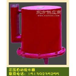 正压放水器 正压自动放水器说明图片