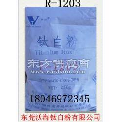 高消色力钛白粉R1203图片