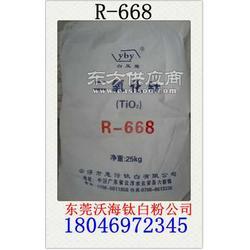 白玉莹R-668二氧化钛钛白粉图片