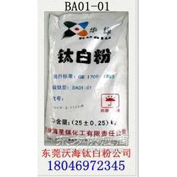 橡胶专用钛白粉-锐钛型钛白粉BA01-01图片