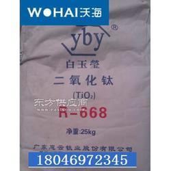 云浮R668钛白粉经销商图片