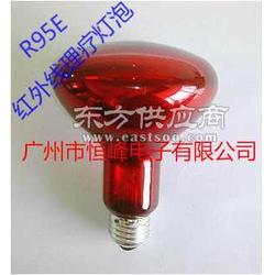 红外线理疗灯泡 灯泡 优质灯泡/采购图片