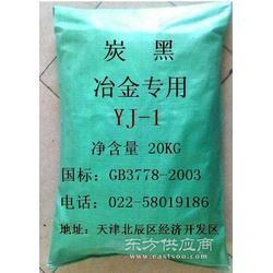 硬质合金专用炭黑碳黑YJ-1图片