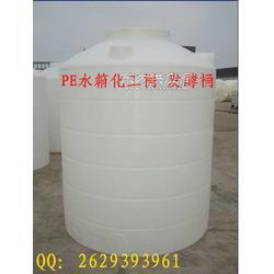 PE水箱 15吨PE水箱 反应水箱图片