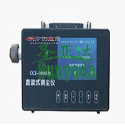 CCZ-1000便携式直读粉尘测量仪报价图片