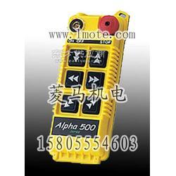 台湾ALPHA工业遥控器560六键双速按键加启动加急停图片
