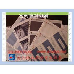 密码纸印刷 密码纸信封印刷 密码纸打印纸印刷图片