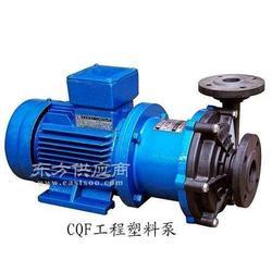 CQF型工程塑料磁力驱动泵图片