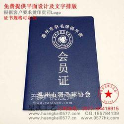 专业制作会员证订做证书封皮皮革证书加工图片