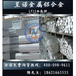 热卖推荐 LY12西南铝 LY12西南铝图片