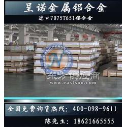热卖推荐 7075T651铝合金 7075T651铝合金图片