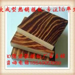 松木模板2014年金亨木业二次成型建筑模板促销价图片