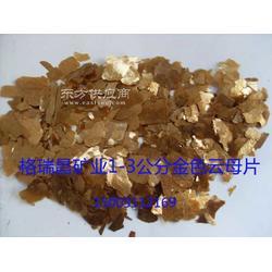 金色云母片黄金色云母岩片化工涂料填料金色云母图片