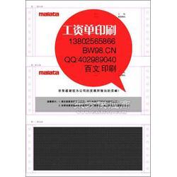 保密工资单印刷工资袋印刷保密工资袋印刷加工印刷图片