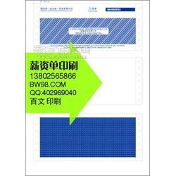 保密薪资单印刷保密薪资袋印刷话费充值单印刷图片