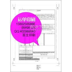 提单印刷海关提单印刷空运提单印刷加工图片