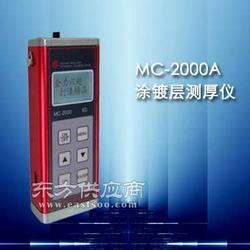 厂家直销MC-2000A型涂镀层测厚仪图片