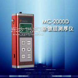 直销MC-2000D型涂镀层测厚仪图片
