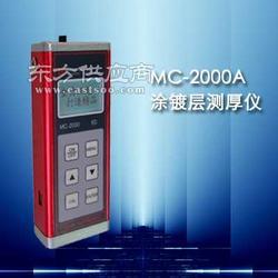 优惠价MC-2000A型涂镀层测厚仪图片