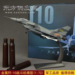 高仿真合金歼10飞机模型 高端礼品图片