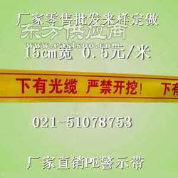 光缆标志带浦东新区行业光缆标志带图片
