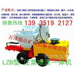 矿业专用LZB型高压快速喷涂机注浆机多功能图片