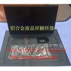 无纸化会议批注投票同屏终端液晶翻转器翻转电脑一体机图片