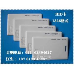 HID兼容卡 HID厚卡 HID卡图片
