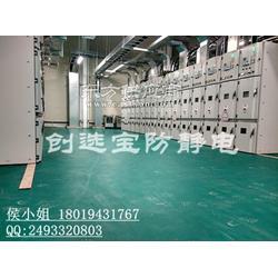 如何控制风力发电站机房与配电室的静电安全 供应机房防静电地胶图片