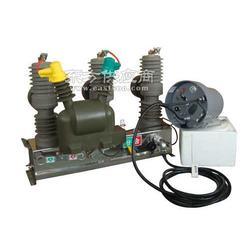 直销ZW32-12/630/20真空断路器,可配电动隔离图片