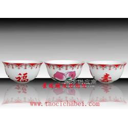 瓷器寿碗图片