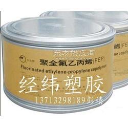 铁氟龙FEP巨化FJP-630工程塑料图片