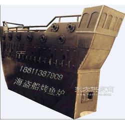 海盗船烤鱼炉厂家 海盗船烤鱼炉尺寸 海盗船烤鱼炉图片
