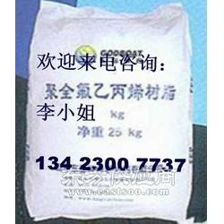 FEP DS618 东岳神舟全氟塑料图片