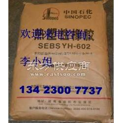 SEBS YH561 中石化巴陵图片