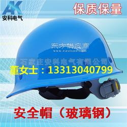 玻璃钢安全帽 工程安全帽图片