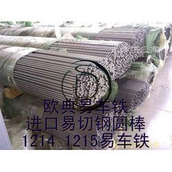 进口可电镀1214车床自动钢1215环保易车铁图片