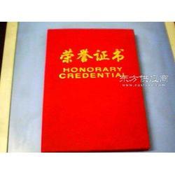 本厂供应各种荣誉证书封皮证书制作图片