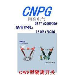 鹏高电气GW5-72.5/1600隔离开关图片